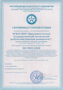 сертификат ISO 1